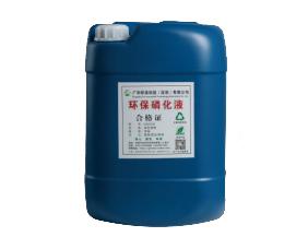 环保磷化液