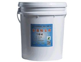 江苏耐高温水性粘尘剂
